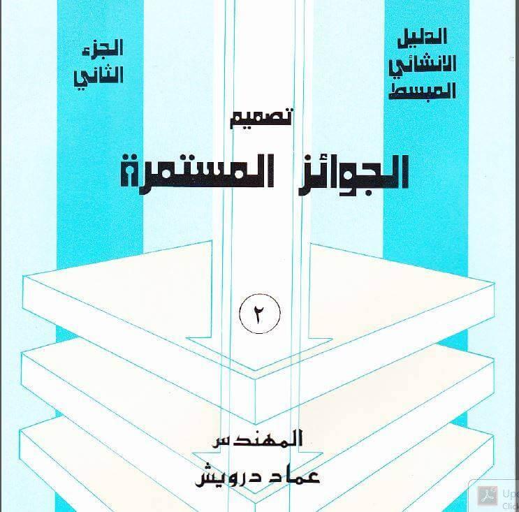 شرح تصميم الجوائز المستمرة للمهندس السورى القدير م. عماد درويش