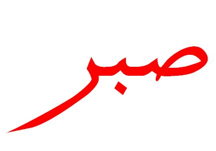 Kaligrafi Sabar