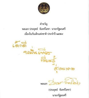 คำขวัญวันเด็ก ปี 2559 จากนายกรัฐมนตรี