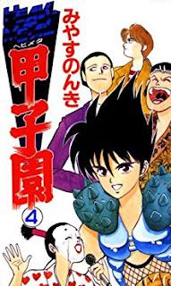 HEAVY METAL 甲子園 第01-04巻
