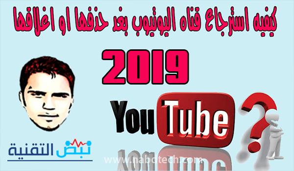 طريقة استعادة قناة يوتيوب محذوفة