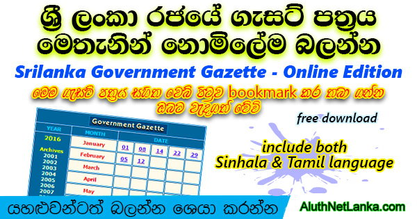 Srilanka Government Gazette - Online Edition - Aluth Net Lanka