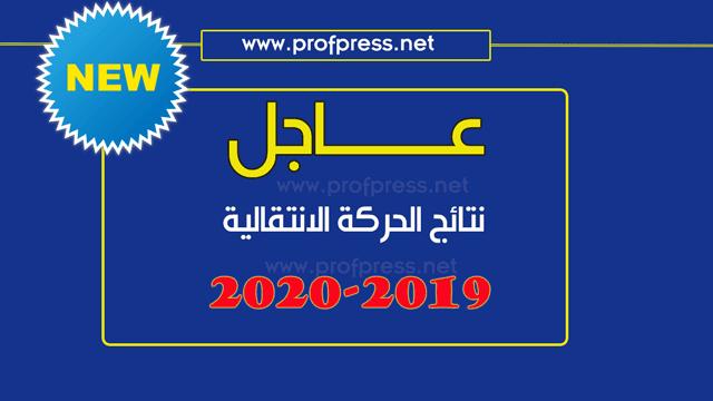 عاجل نتائج الحركة الانتقالية 2019-2020