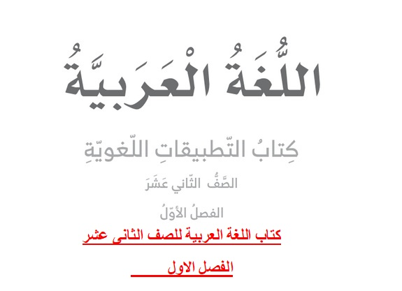 كتاب اللغة العربية للصف الثانى عشر الفصل الاول2020 مناهج الامارات