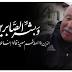 عاجل وبالصورة..الإطار الوطني مصطفى مديح في ذمة الله