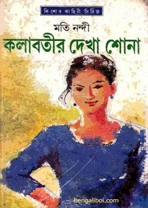 Kolabatir Dekha Shona by Mati Nandi ebook