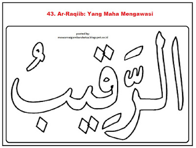 Mewarnai Gambar Sketsa Kaligrafi Asmaul Husna  Ar Raqiib