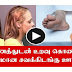 TAMIL NEWS - This Morgue female Worker Had dealings With A Dead Body And Got Pregnant.