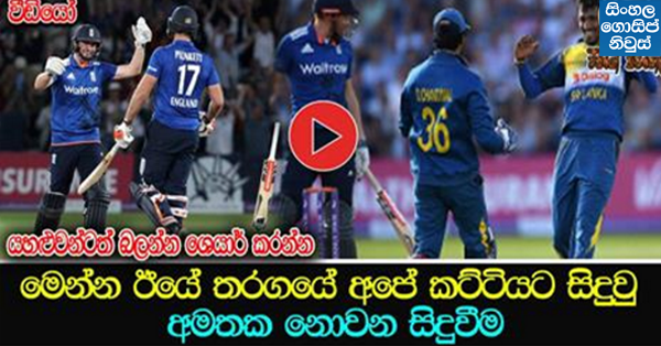 England vs Srilanka 2nd ODI Full Highlights 24 June 2016