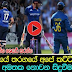 England vs Srilanka 2nd ODI Full Highlights 24 June 2016