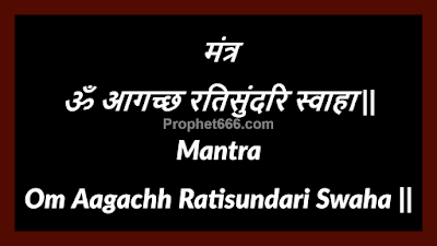 Ancient Hindu Mantra to Invoke Rati Sundari Yogini as a Wife