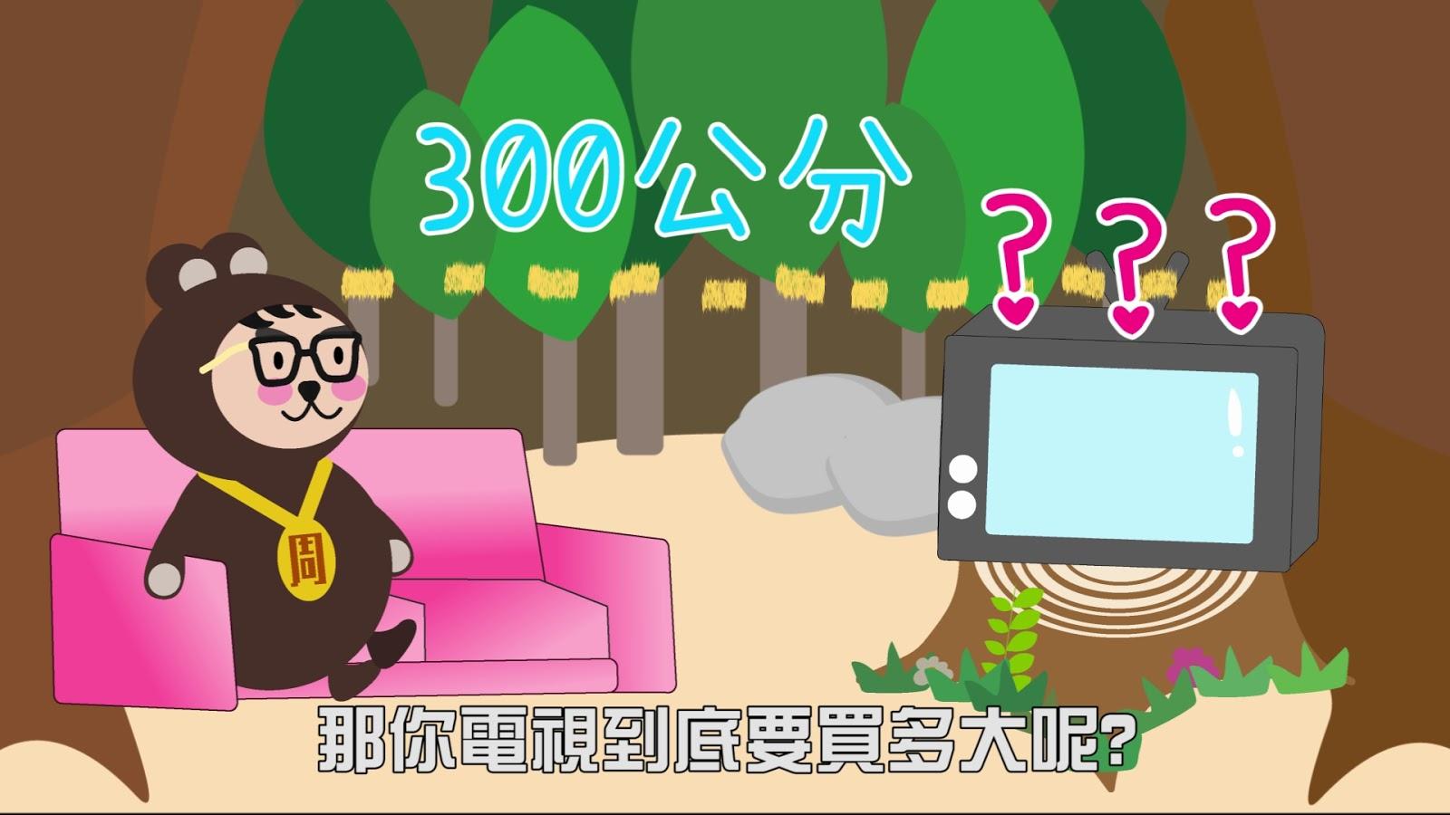 《精準計算公式》你家該放幾吋的電視?電視牆跟沙發又該距離多遠呢?