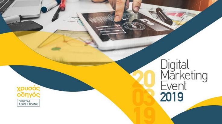 Digital Marketing Event στην Αλεξανδρούπολη από το Χρυσό Οδηγό