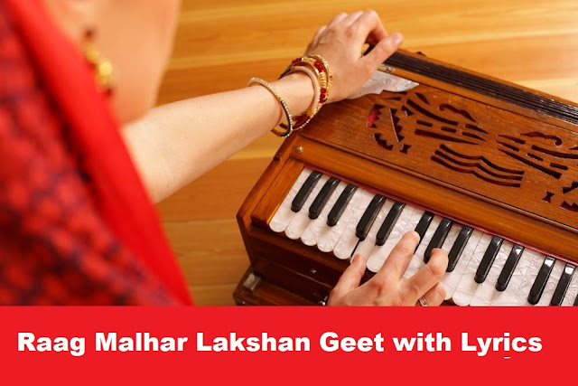 Raag Malhar Lakshan Geet with Lyrics