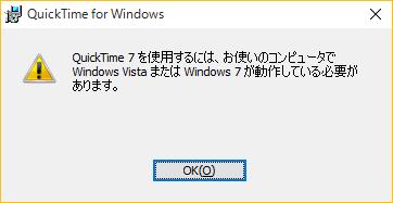 れもん果汁: QuickTimeをWindows 10で動かす