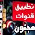 مشاهدة قنوات النيلسات والقنوات العربية المفتوحة والمشفرة مجانا بتحميل افضل تطبيق قنوات