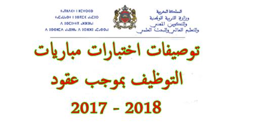 توصيفات اختبارات مباريات التوظيف بموجب عقود 2017 - 2018