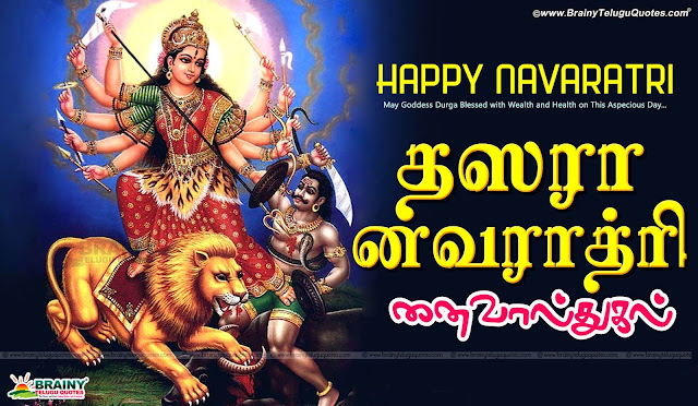 Here is dussehra wishes quotes in tamil,happy dussehra wishes in tamil,dussehra wishes photos in tamil,dussehra wishes wallpapers,dussehra wishes messages in tamil,dussehra wishes quotes in tamil,dussehra essay in tamil,dasara festival in tamil,Happy vijaya dashami dussehra tamil quotes and greetings