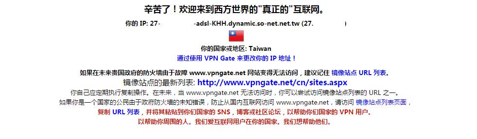 Image%2B001 - [教學] Pokemon GO 解鎖 ip ban - 使用免費的VPN Gate