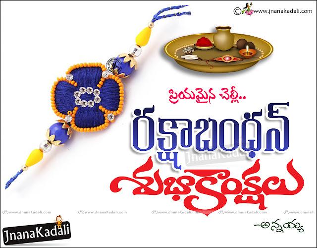 Here is a Most Popular Telugu Raksha Bandhuan Messages and Pictures online, best Telugu Raksha Bandhuan Quotes Greetings online, Raksha Bandhuan Subhakankshalu Images and Greetings, రక్షా బంధధన్ శుభాకాంక్షలు, రాఖీ శుభాకాంక్షలు గ్రీటింగ్స్ తెలుగులో, Popular Telugu Language Rakhi Festival 2016 Images and Messages Free.
