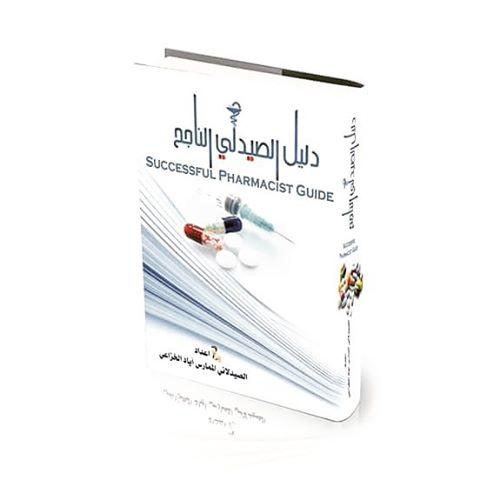 تحميل كتاب دليل الصيدلي الناجح إياد الخزاعي pdf