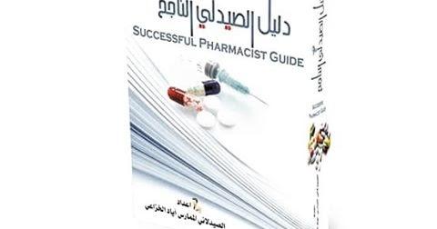كتاب دليل الصيدلي الناجح اياد الخزاعي pdf