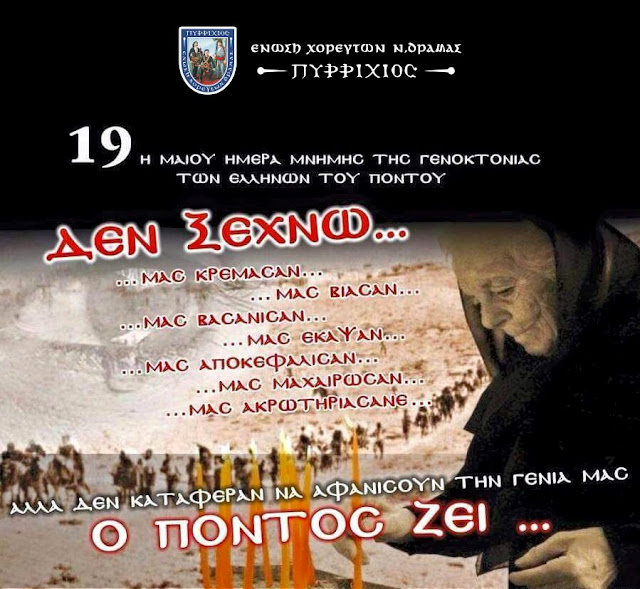 Εκδήλωση μνήμης στη Δράμα για τη Γενοκτονία των Ελλήνων του Πόντου