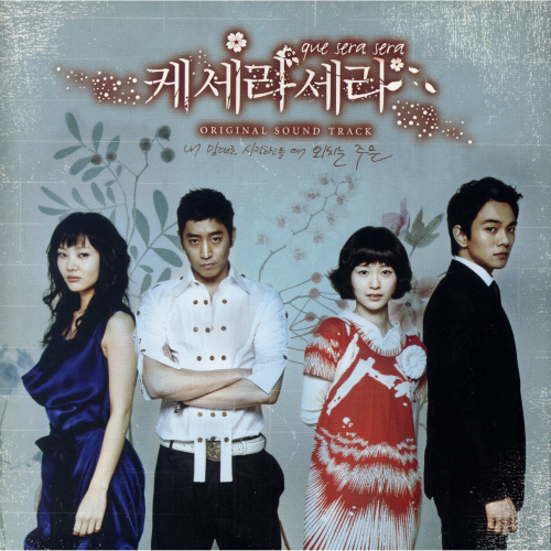 Various Artists – Que Sera Sera OST (AKA: Whatever Will Be, Will Be)