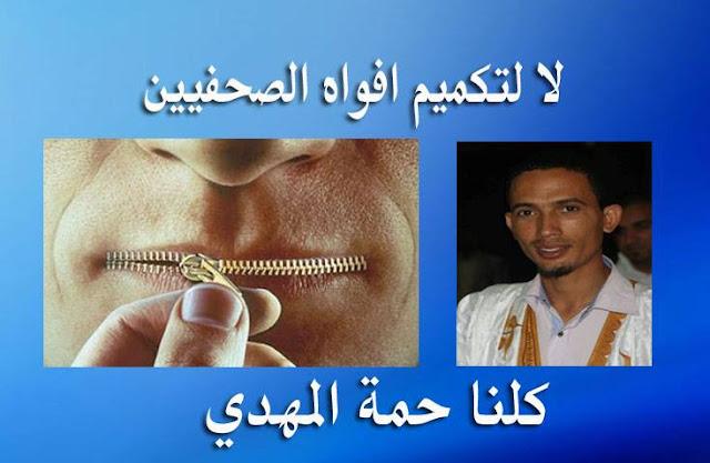 رموز الفساد يحاولون عبثاً إسكات الاصوات الصحراوية الحرة.