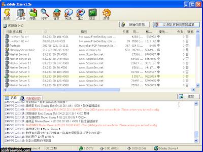 eMule Plus 1.2e 免安裝中文版 - 驢子下載 - 阿榮福利味 - 免費軟體下載