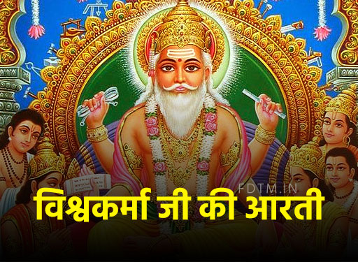 vishwakarma aarti in hindi