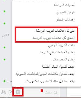 حل مشكلة عدم إغلاق علامة التبويب في الفيس بوك