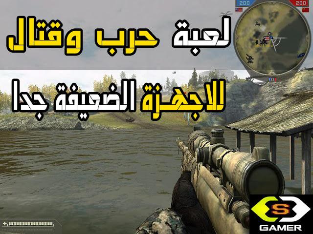 تحميل لعبة Delta Force Black Hawk Down لعبة لاصحاب كروت