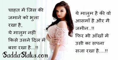 Top WhatsApp Status in Hindi
