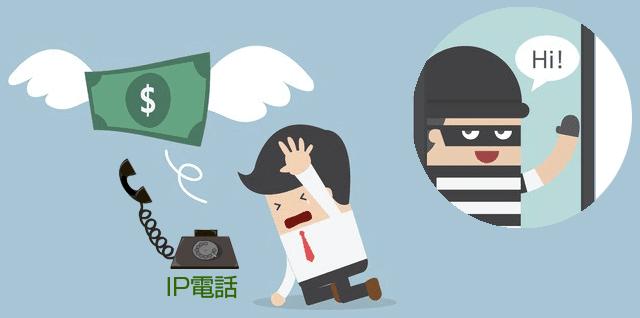 IP電話・ひかり電話の乗っ取りで高額請求!今すぐやるべき対策