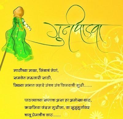 Gudi-Padwa-Messages