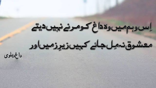 Love Urdu Poetry Sad