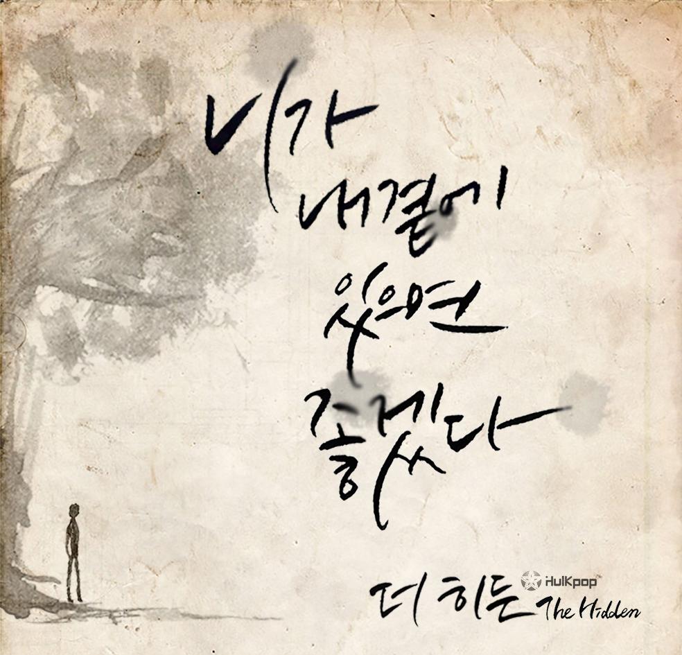 [Single] The Hidden – 2nd Single