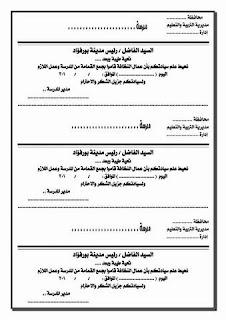 أوراق إدارية تحتاجها مدرسة 11223746_43404411678