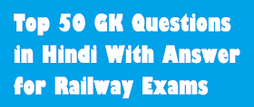 Top 50 GK Questions in Hindi With Answer for RRB Group D & ALP 2018