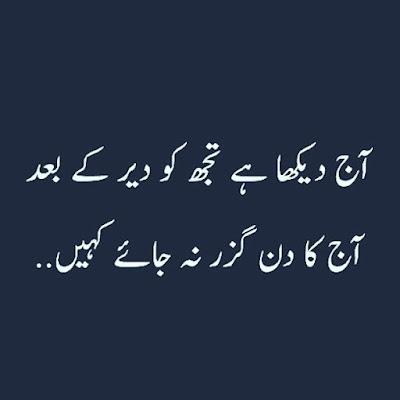 Urdu Poetry, Best Urdu Poetry