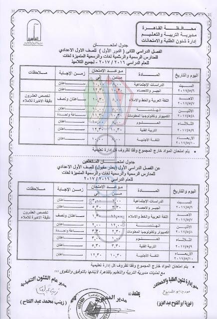 جدول امتحانات الصف الأول الاعدادي الترم الثاني 2017 محافظة القاهرة
