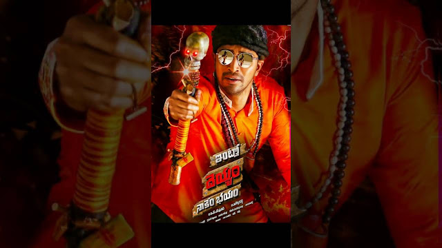 Allari Naresh Intlo Dayyam Nakem Bhayam Official Teaser