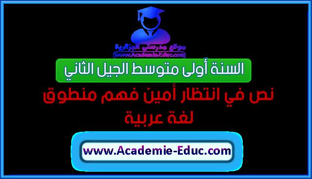 نص في انتظار أمين ( فهم منطوق ) اللغة العربية السنة الاولى متوسط الجيل الثاني
