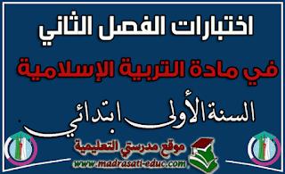 موقع بنك الإختبارات , dzexams . اختبارات السنة الاولى ابتدائي الفصل الثاني في مادة التربية الإسلامية