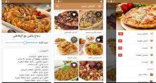 تحميل تطبيق طبخ بدون نت وصفات الطبخ المصري لمنال العالم للاندرويد وللايفون
