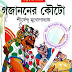 Gojanoner Kouta by Shirshendu Mukhopadhyay