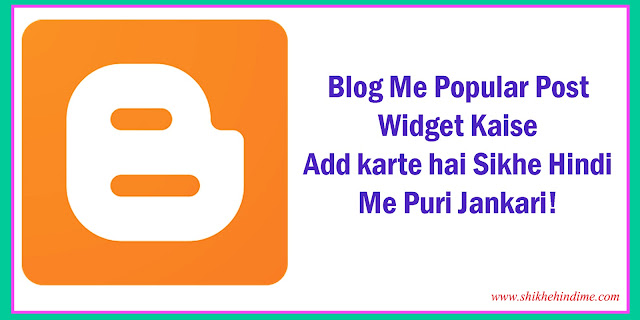 Blog Me Popular Post Widget Kaise Add karte hai Sikhe Hindi Me Puri Jankari!