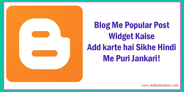 Blog Me Popular Post Widget Kaise Add karte hai Sikhe Hindi Me Puri Jankari!
