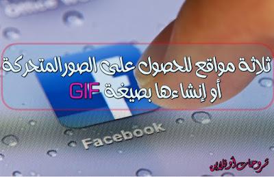 ثلاثة مواقع للحصول على الصور متحركة أو إنشاءها بصيغة GIF بفسك وامكانية نشرعلي الفيسبوك